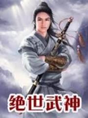 Peerless Martial God Alternative : PMG; Tuyệt Thế Vũ Thần; 绝世武神