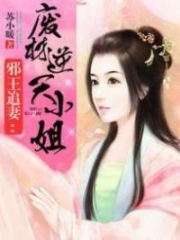 The Demonic King Chases His Wife: The Rebellious Good-for-Nothing Miss Alternative : Xia Wang Zhu Qi: Fei Cai Ni Tian Xiao Jie; 一世倾城; 邪王追妻:废材逆天小姐