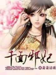 Thousand Face Demonic Concubine