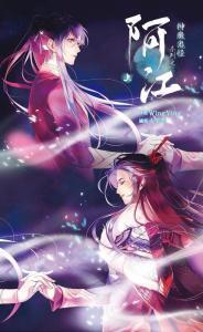 Mythical Creatures Series 1: Ah-Jiang