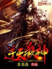 Dragon-Marked War God Alternative : DMWG; Dragon-Marked God of War; long văn chiến thần; Long Wen Zhan Shen; 龙纹战神