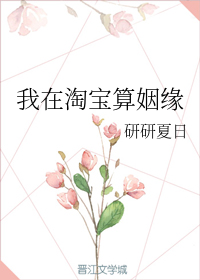 I Am A Matchmaker On Taobao