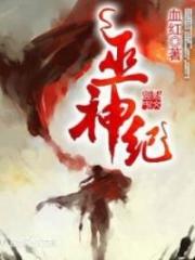 The Magus Era Alternative : Era of Shamans; The Era of Supreme Whuu; The Legend of Supreme Whuu ; Whuu Era ; WuShenJi; 巫神纪