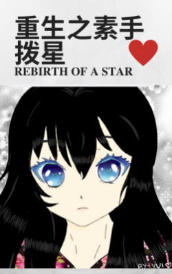 Rebirth Of A Star