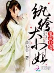 Ghost Emperor Wild Wife: Dandy Eldest Miss Alternative : Guǐ Dì Kuáng Qī: Wán Kù Dà Xiǎo Jiě; 鬼帝狂妻:纨绔大小姐