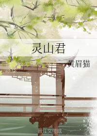 Ling Shan Jun