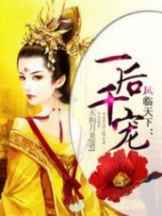 Fenglin Tianxia - Queen With A Thousand Pets