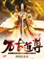Eternal Taoist King