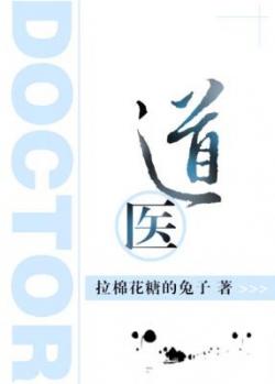 Taoist Doctor