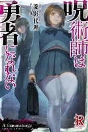 Jujutsushi Wa Yuusha Ni Narenai