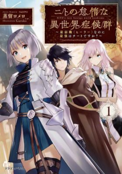 A NEET's Guide To The Parallel World: Healer, The Strongest Cheat?