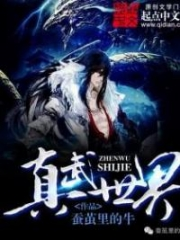 True Martial World Alternative : Zhenwu Shijie; 真武世界