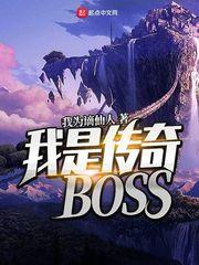 I Am The Legendary BOSS
