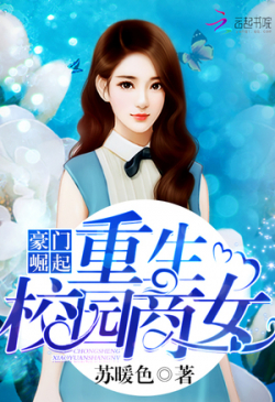 Reincarnation Of The Businesswoman At School Alternative : Rebirth And Rise: The Campus Business Woman, 豪门崛起:重生校园商女