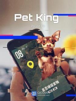 Pet King