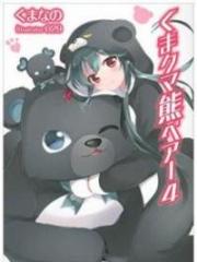 Kuma Kuma Kuma Bear Alternative : The Bears Bear a Bare Kuma ; くま クマ 熊 ベアー