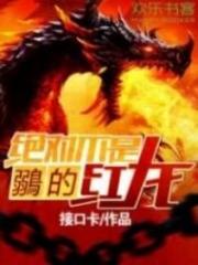 The Crimson Dragon