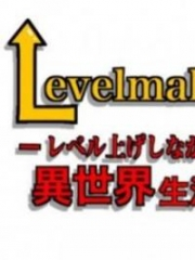 Levelmaker Alternative : Levelmaker -Raising Levels While Living in Another World-; Levelmaker ーレベル上げしながら異世界生活ー