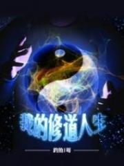 My Daoist Life