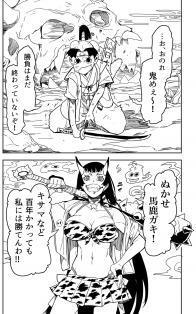 Momotarou And The Crimson Demon