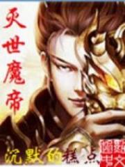 World Destroying Demonic Emperor