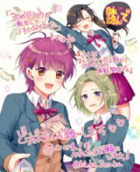 30-Dai Onna Wotaku Ga Tensei Shite JK Ni Narimashita