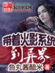 In Different World with Naruto System Alternative : Bringing the Hokage System to Another World ; Dai zhe huo ying xi tong dao yi jie; 带着火影系统到异界