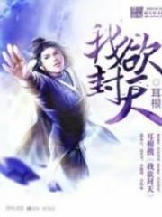 I Shall Seal the Heavens Alternative : ISSTH; Lock The Sky; Ngã Dục Phong Thiên; Wo Yu Feng Tian; 我欲封天