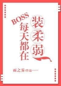 Everyday, Boss Is Pretending To Be Weak