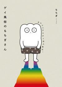 Gay Fuuzoku No Mochigi-san: Sexuality Wa Jinsei Da.