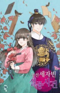 Joseon Sejabin Siljong Sageon