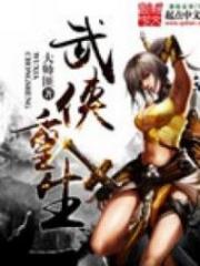 Martial Hero Rebirth