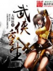 Martial Hero Rebirth Alternative : Wu Xia Chong Sheng; 武俠重生