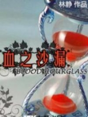 Blood Hourglass