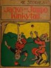 Jacko and Jumpo Kinkytail