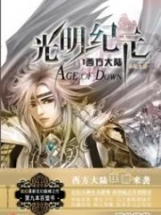 Radiant Era Alternative : Age of Dawn (An MMORPG based on this novel); 光明纪元