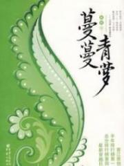 Man Man Qing Luo