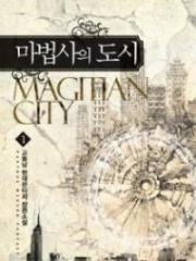 Magician City