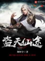 Dao Tian Xian Tu
