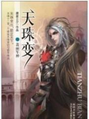 Heavenly Jewel Change Alternative : Thiên Châu Biến; Tian Zhu Bian; 天珠变