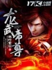 Dragon Martial Emperor Alternative : DME; Long Wu Di Zun; Long Wu Dizun; 龙武帝尊