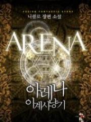 Arena Alternative : Арена; 아레나; 이계사냥기