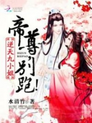 Unbelievable Ninth Young Miss: Emperor, Don't Run Away!