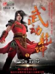 Wu Dong Qian Kun Alternative : Earth-Shattering Martial Arts; Martial Movement Upheaval; Vũ Động Càn Khôn; 武动乾坤