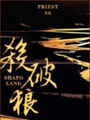 Sha Po Lang