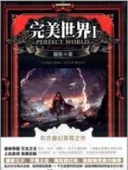 Perfect World Alternative : Pw, Thế Giới Hoàn Mỹ, 完美世界