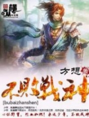 Undefeated God of War Alternative : Bù Bài Zhànshén; Bất bại chiến thần; Legend of the Invincible; 不败战神 Chap 881