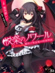 Noire de Plaisir ~ Pleasure Training of the Fallen Vampire Princess~