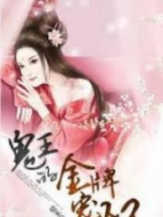 Demon Wang's Golden Favorite Fei Alternative : Demon Wang's Gold Medal Status Favorite Fei; Quỷ Vương Kim Bài Sủng Phi; The Demon King's Pampered Trophy Consort; 鬼王的金牌宠妃