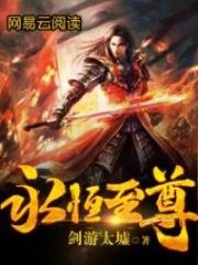Thumbnail Yong Heng Zhi Zun